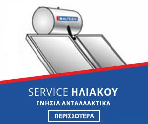 service-iliakwn